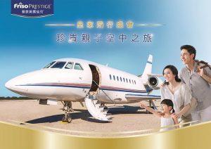 皇家美素佳兒 獨家呈獻【皇家飛行盛會】私人飛機親子之旅